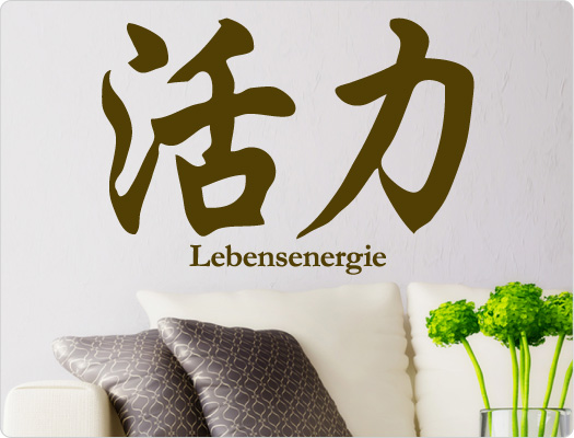 wandtattoo chinesisch lebensenergie zeichen symbol. Black Bedroom Furniture Sets. Home Design Ideas